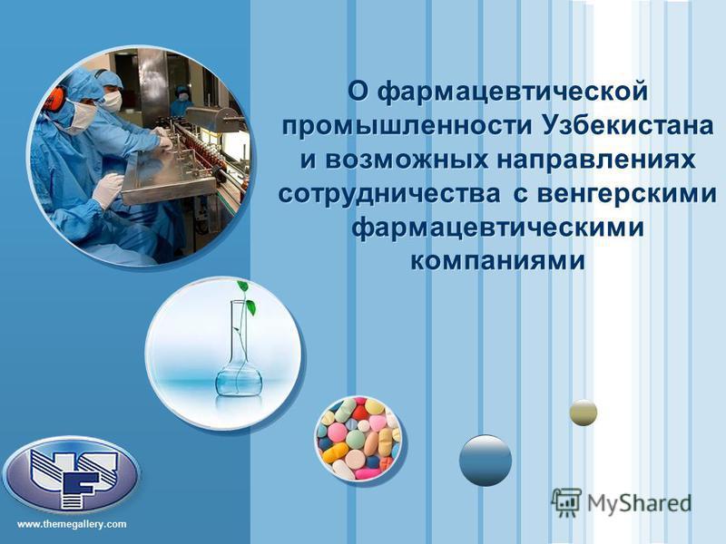 www.themegallery.com LOGO О фармацевтической промышленности Узбекистана и возможных направлениях сотрудничества с венгерскими фармацевтическими компаниями