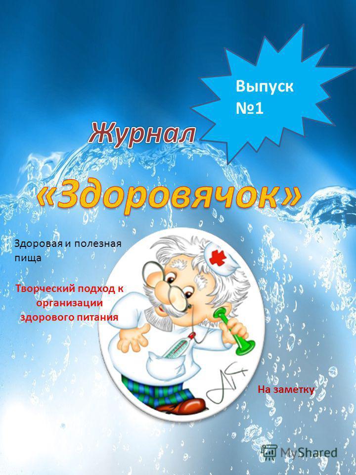 Выпуск 1 Здоровая и полезная пища Творческий подход к организации здорового питания На заметку