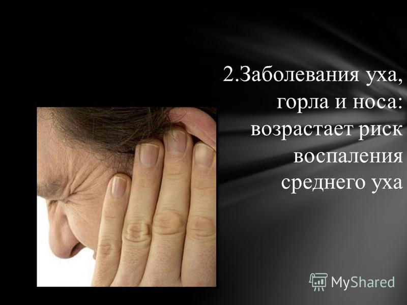 2. Заболевания уха, горла и носа: возрастает риск воспаления среднего уха