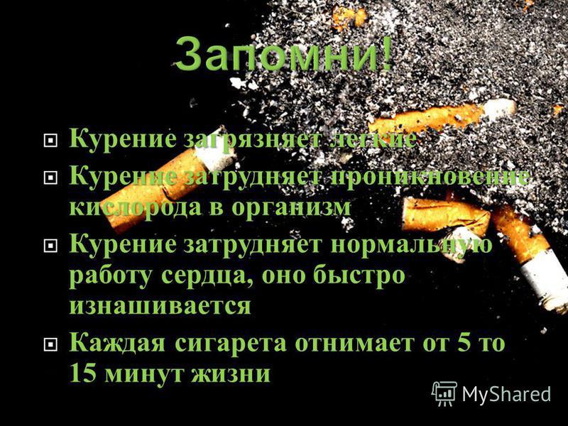 Курение загрязняет легкие Курение загрязняет легкие Курение затрудняет проникновение кислорода в организм Курение затрудняет проникновение кислорода в организм Курение затрудняет нормальную работу сердца, оно быстро изнашивается Курение затрудняет но