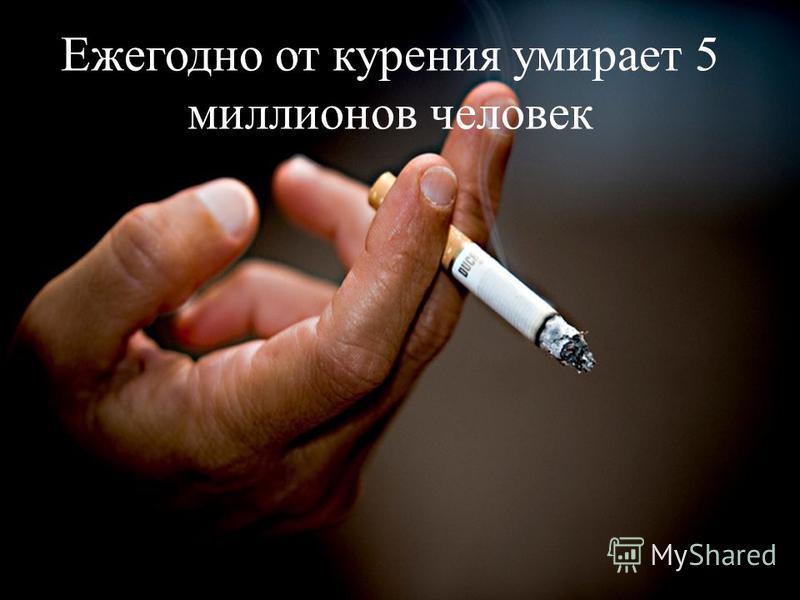 Ежегодно от курения умирает 5 миллионов человек