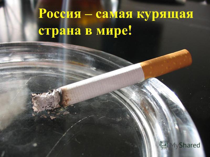 Россия – самая курящая страна в мире !