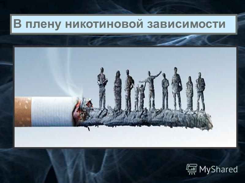 В плену никотиновой зависимости