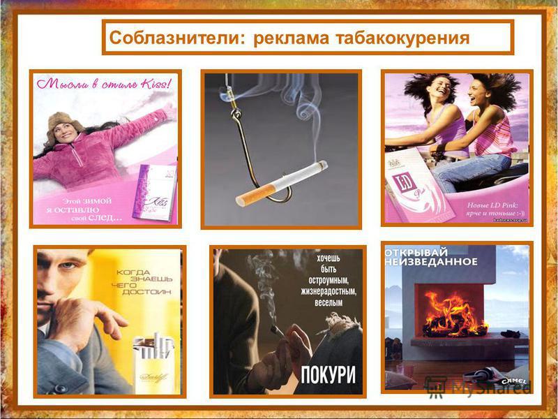 Соблазнители: реклама табакокурения