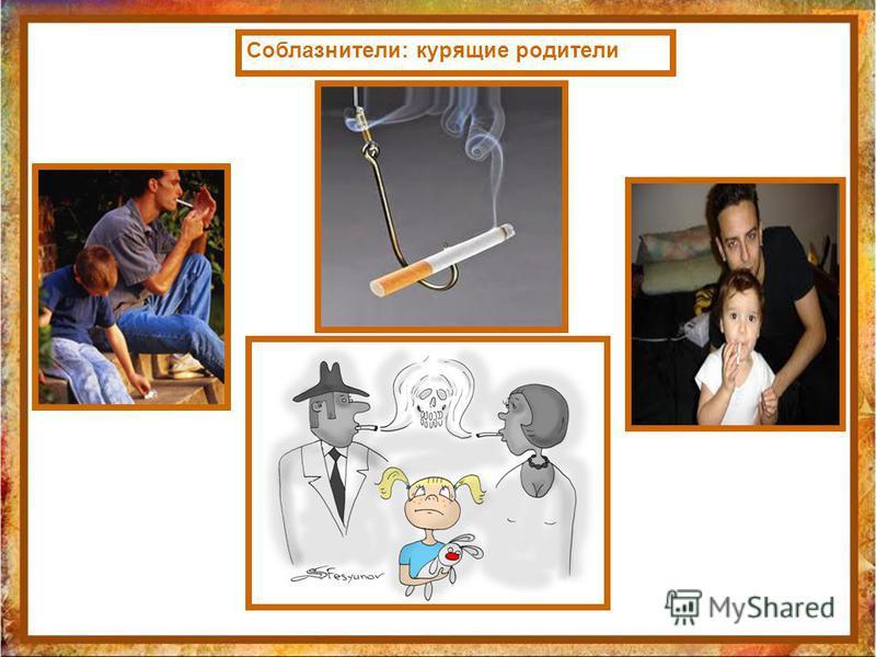 Соблазнители: курящие родители