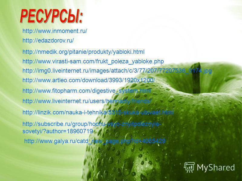 http://www.inmoment.ru/ http://edazdorov.ru/ http://nmedik.org/pitanie/produkty/yabloki.html http://www.virasti-sam.com/frukt_poleza_yabloke.php http://img0.liveinternet.ru/images/attach/c/3/77/207/77207536_0174. jpg http://www.artleo.com/download/39