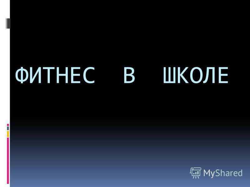ФИТНЕС В ШКОЛЕ