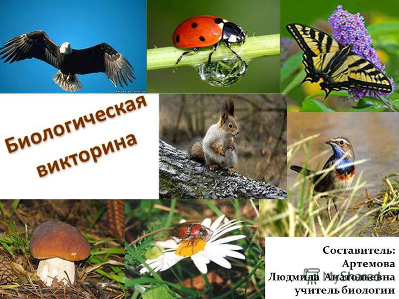 Составитель: Артемова Людмила Анатольевна учитель биологии