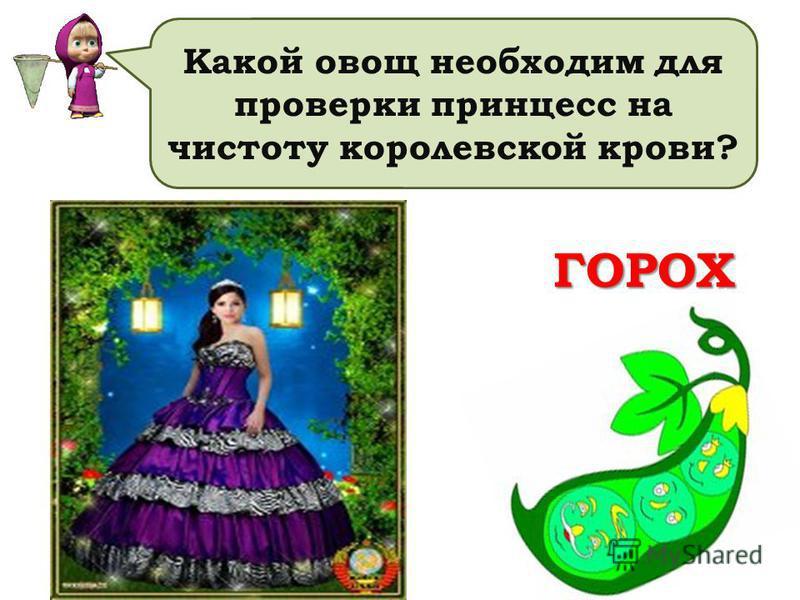 ГОРОХ Какой овощ необходим для проверки принцесс на чистоту королевской крови?