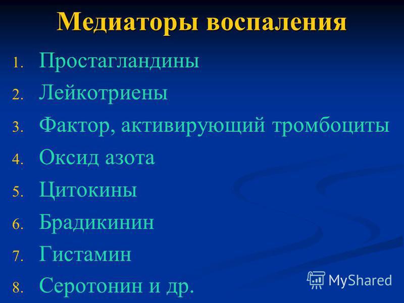 Медиаторы воспаления 1. 1. Простагландины 2. 2. Лейкотриены 3. 3. Фактор, активирующий тромбоциты 4. 4. Оксид азота 5. 5. Цитокины 6. 6. Брадикинин 7. 7. Гистамин 8. 8. Серотонин и др.