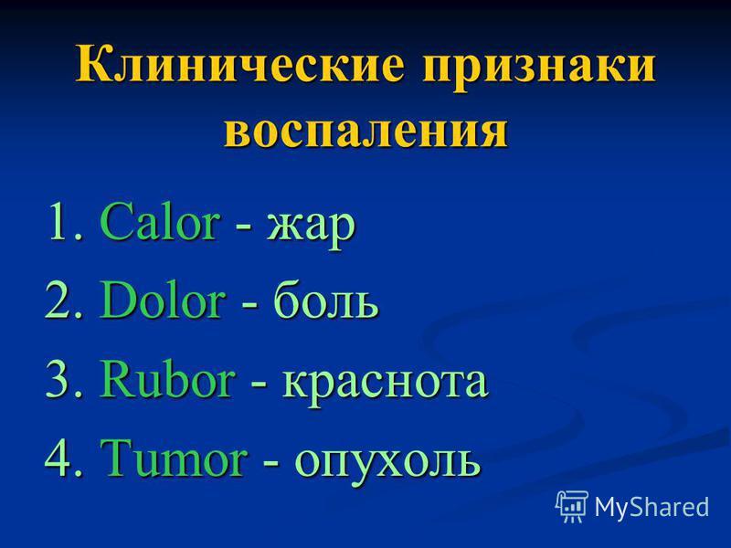 Клинические признаки воспаления 1. Calor - жар 2. Dolor - боль 3. Rubor - краснота 4. Tumor - опухоль