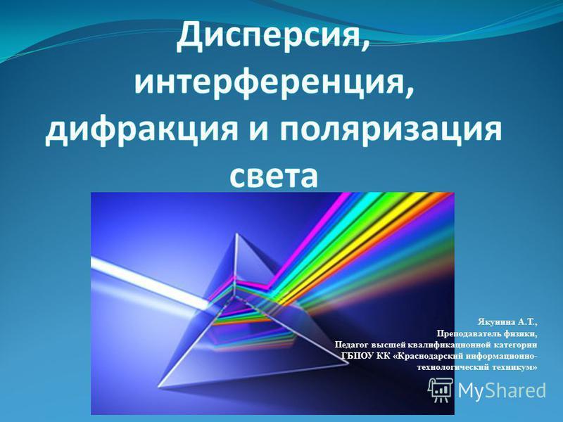 Якунина А.Т., Преподаватель физики, Педагог высшей квалификационной категории ГБПОУ КК «Краснодарский информационно- технологический техникум»