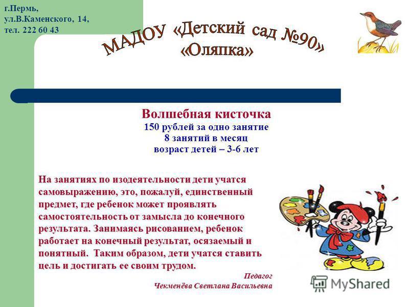 Волшебная кисточка 150 рублей за одно занятие 8 занятий в месяц возраст детей – 3-6 лет На занятиях по изодеятельности дети учатся самовыражению, это, пожалуй, единственный предмет, где ребенок может проявлять самостоятельность от замысла до конечног