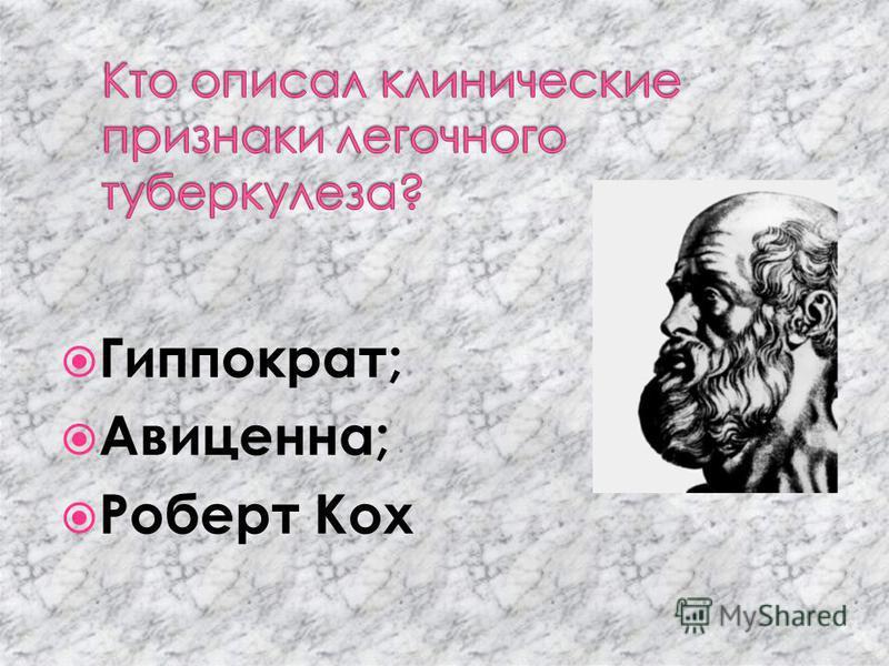 Гиппократ; Авиценна; Роберт Кох