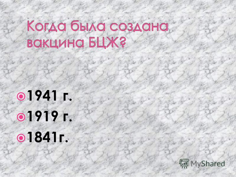 1941 г. 1919 г. 1841 г.