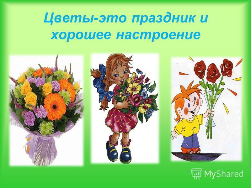 Цветы-это праздник и хорошее настроение