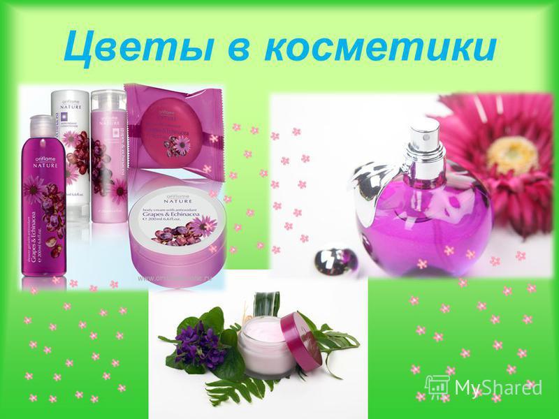 Цветы в косметики