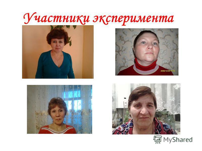Участники эксперимента