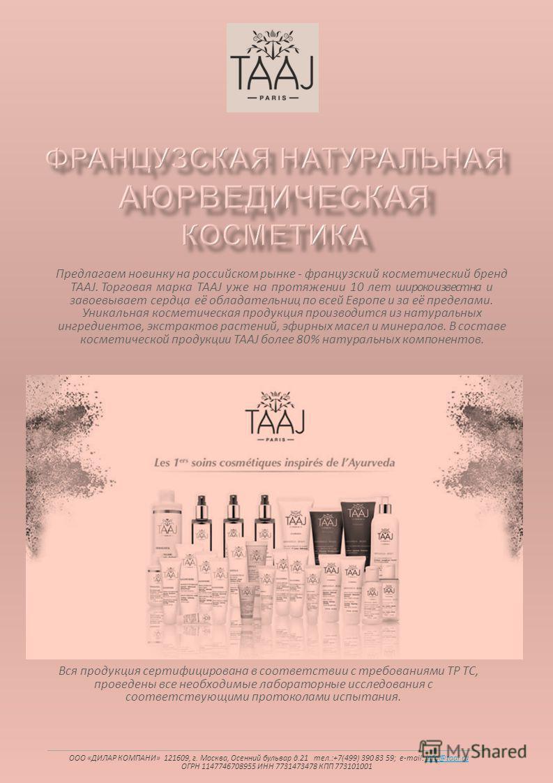 Вся продукция сертифицирована в соответствии с требованиями ТР ТС, проведены все необходимые лабораторные исследования с соответствующими протоколами испытания. OOO «ДИЛАР КОМПАНИ» 121609, г. Москва, Осенний бульвар д.21 тел.:+7(499) 390 83 59; e-mai