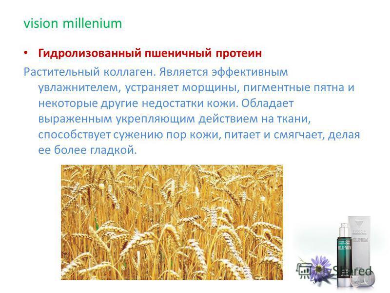 Гидролизованный пшеничный протеин Растительный коллаген. Является эффективным увлажнителем, устраняет морщины, пигментные пятна и некоторые другие недостатки кожи. Обладает выраженным укрепляющим действием на ткани, способствует сужению пор кожи, пит