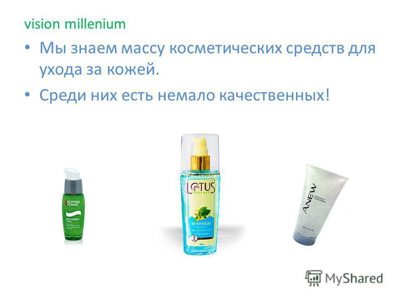 vision millenium Мы знаем массу косметических средств для ухода за кожей. Среди них есть немало качественных!