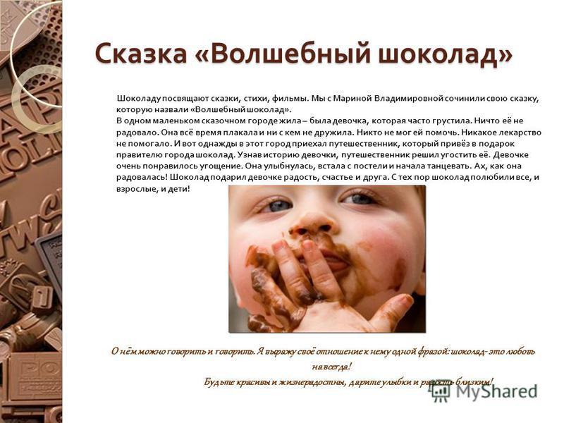 Сказка « Волшебный шоколад » Шоколаду посвящают сказки, стихи, фильмы. Мы с Мариной Владимировной сочинили свою сказку, которую назвали « Волшебный шоколад ». В одном маленьком сказочном городе жила – была девочка, которая часто грустила. Ничто её не