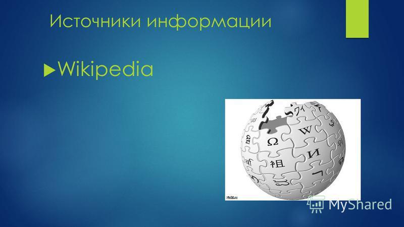 Источники информации Wikipedia