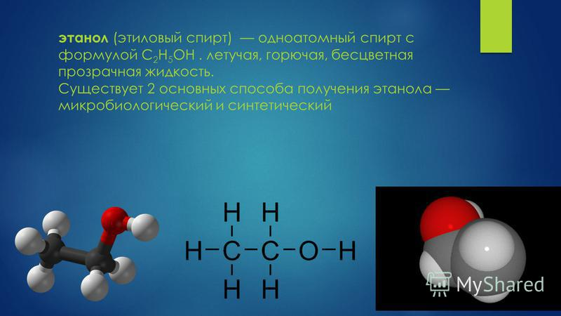 этанол (этиловый спирт) одноатомный спирт с формулой C 2 H 5 OH. летучая, горючая, бесцветная прозрачная жидкость. Существует 2 основных способа получения этанола микробиологический и синтетический