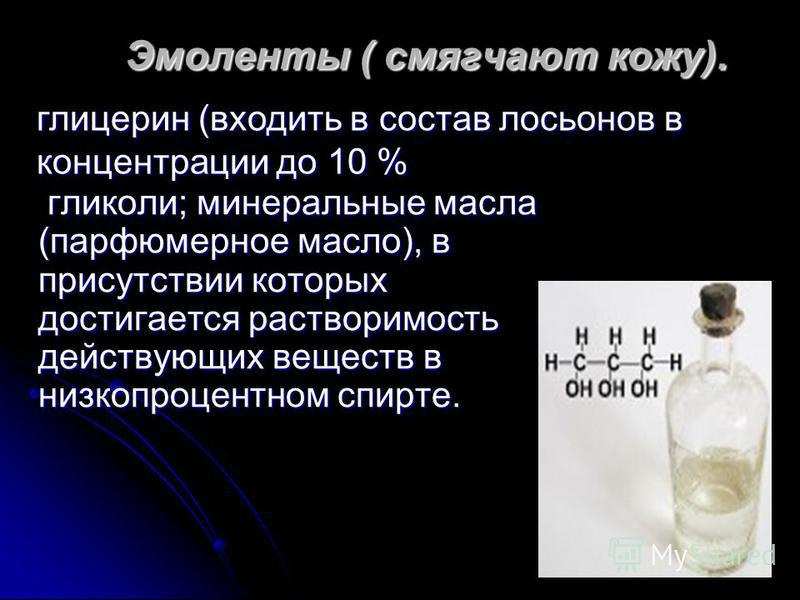 Эмоленты ( смягчают кожу). гликоли; минеральные масла (парфюмерное масло), в присутствии которых достигается растворимость действующих веществ в низкопроцентном спирте. гликоли; минеральные масла (парфюмерное масло), в присутствии которых достигается