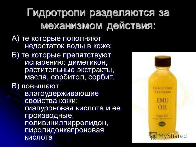 Гидротропи разделяются за механизмом действия: А) те которые пополняют недостаток воды в коже; Б) те которые препятствуют испарению: диметикон, растительные экстракты, масла, сорбитол, сорбит. В) повышают влагоудерживающие свойства кожи: гиалуроновая