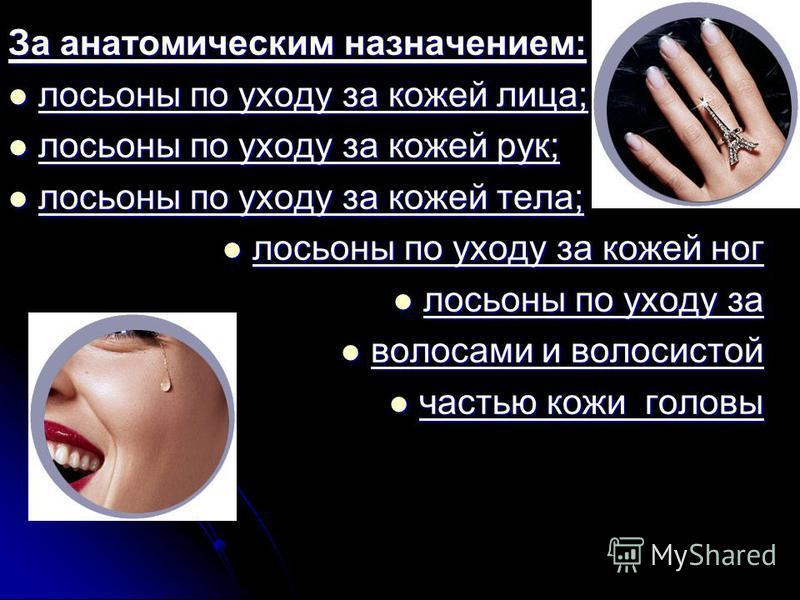 За анатомическим назначением: лосьоны по уходу за кожей лица; лосьоны по уходу за кожей лица; лосьоны по уходу за кожей рук; лосьоны по уходу за кожей рук; лосьоны по уходу за кожей тела; лосьоны по уходу за кожей тела; лосьоны по уходу за кожей ног