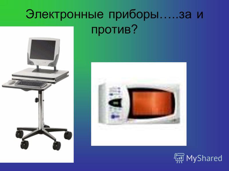 Электронные приборы…..за и против?