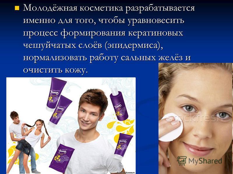 Молодёжная косметика разрабатывается именно для того, чтобы уравновесить процесс формирования кератиновых чешуйчатых слоёв (эпидермиса), нормализовать работу сальных желёз и очистить кожу. Молодёжная косметика разрабатывается именно для того, чтобы у