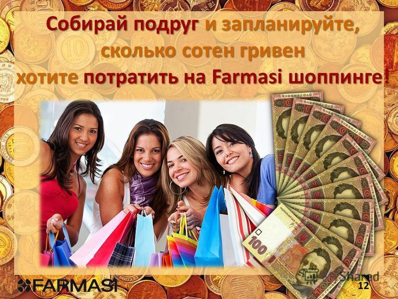 Собирай подруг и запланируйте, сколько сотен гривен хотите потратить на Farmasi шоппинге! 12
