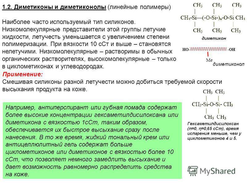 1.2. Диметиконы и диметиконолы (линейные полимеры) Наиболее часто используемый тип силиконов. Низкомолекулярные представители этой группы летучие жидкости, летучесть уменьшается с увеличением степени полимеризации. При вязкости 10 с Ст и выше – стано