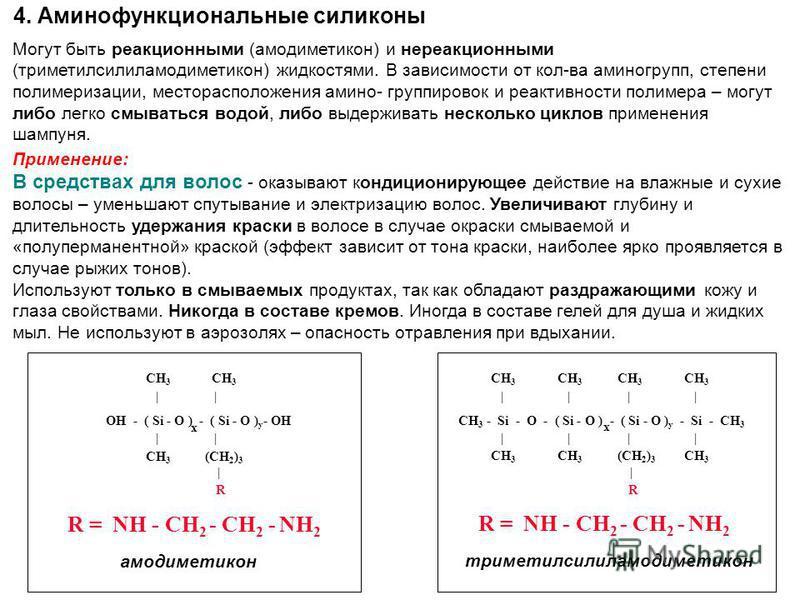 Могут быть реакционными (амодиметикон) и нереакционными (триметилсилиламодиметикон) жидкостями. В зависимости от кол-ва аминогрупп, степени полимеризации, месторасположения амино- группировок и реактивности полимера – могут либо легко смываться водой