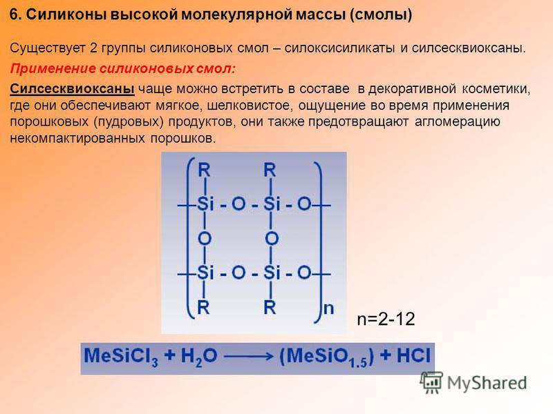 Существует 2 группы силиконовых смол – силоксисиликаты и силсесквиоксаны. Применение силиконовых смол: Силсесквиоксаны чаще можно встретить в составе в декоративной косметики, где они обеспечивают мягкое, шелковистое, ощущение во время применения пор