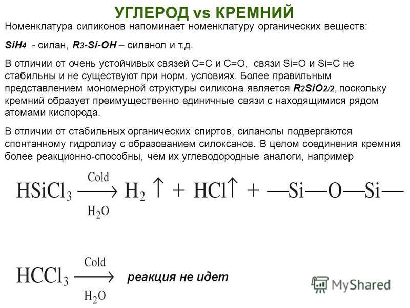 Номенклатура силиконов напоминает номенклатуру органических веществ: SiH 4 - силан, R 3 -Si-OH – силанол и т.д. В отличии от очень устойчивых связей С=С и С=О, связи Si=O и Si=С не стабильны и не существуют при норм. условиях. Более правильным предст