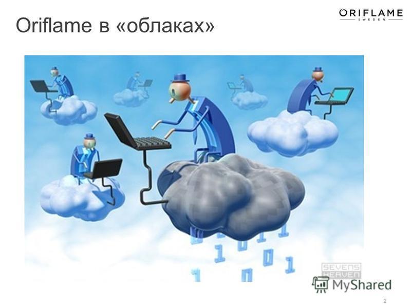 2 Oriflame в «облаках»