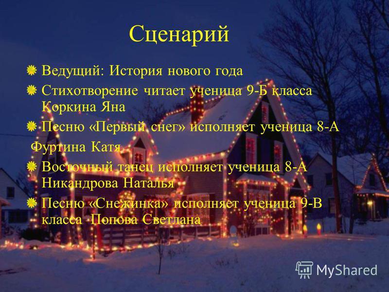Концерт посвященный Новому году