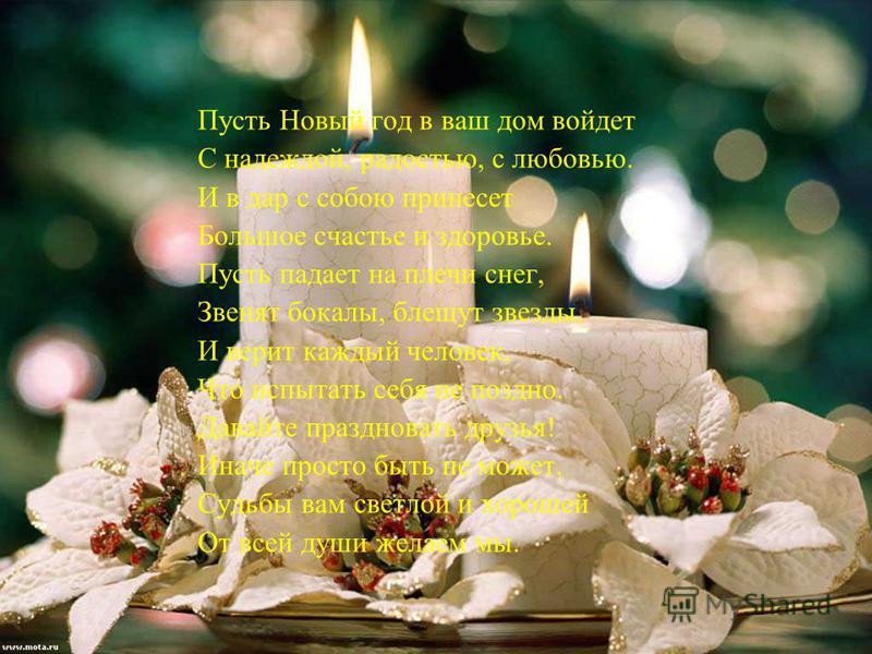Поздравления учащихся и учителей С Hовым Годом! Желаем, чтобы Дед Мороз Мешок вам радости принес. Второй мешок - со смехом, А третий - чтоб с успехом! Свою болезнь, печаль, тоску, - Сложите все в мешок ему. Пусть все он соберет И в лес с собою унесет