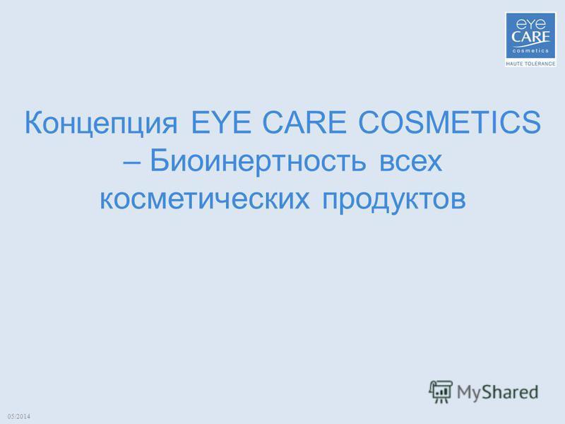 Концепция EYE CARE COSMETICS – Биоинертность всех косметических продуктов 05/2014