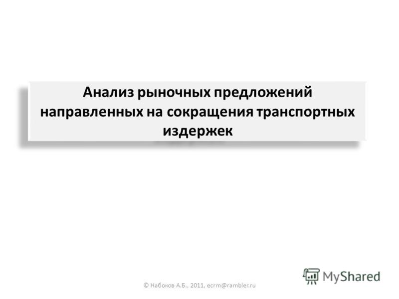 Анализ рыночных предложений направленных на сокращения транспортнойойых издержек © Набоков А.Б., 2011, ecrm@rambler.ru