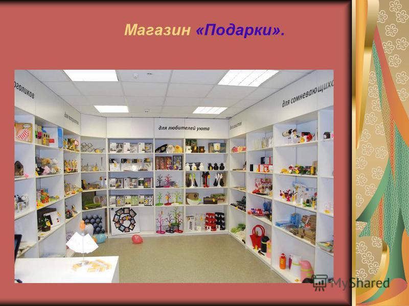 Магазин «Подарки».