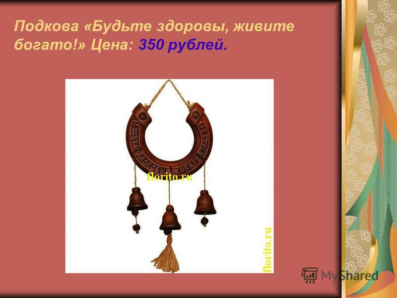 Подкова «Будьте здоровы, живите богато!» Цена: 350 рублей.