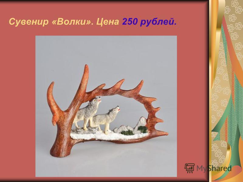 Сувенир «Волки». Цена 250 рублей.