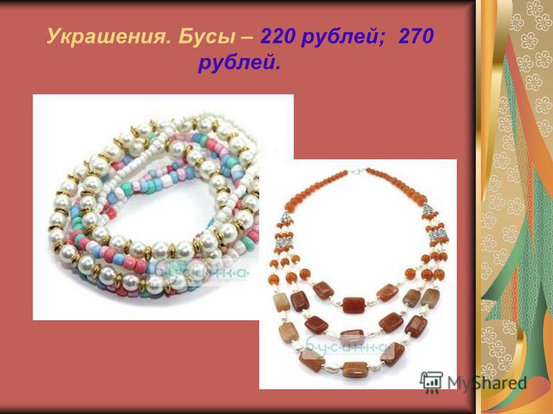 Украшения. Бусы – 220 рублей; 270 рублей.
