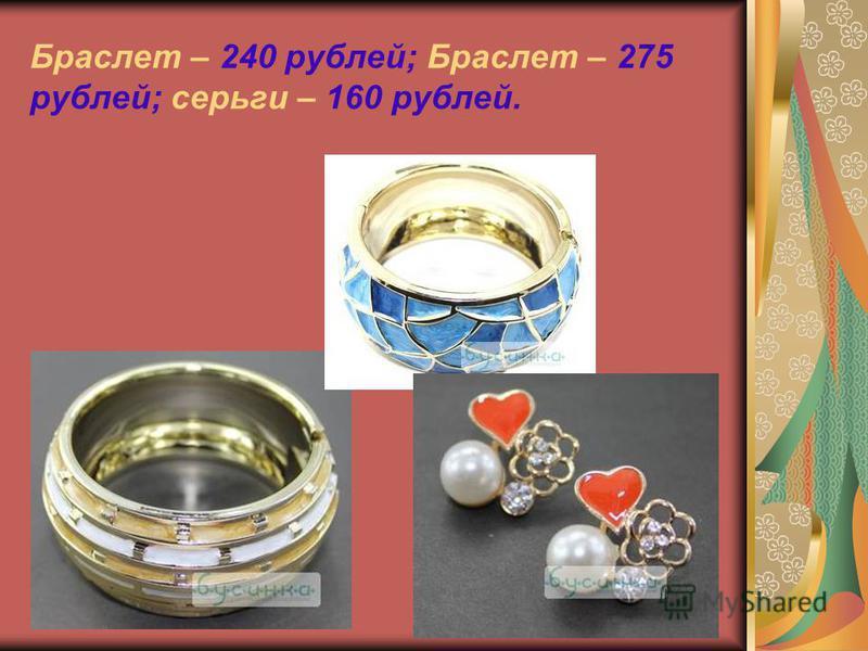Браслет – 240 рублей; Браслет – 275 рублей; серьги – 160 рублей.