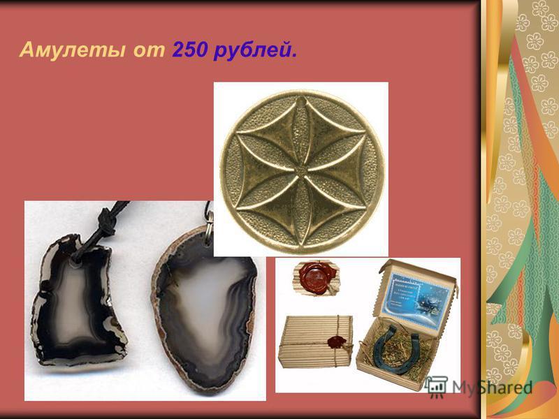 Амулеты от 250 рублей.