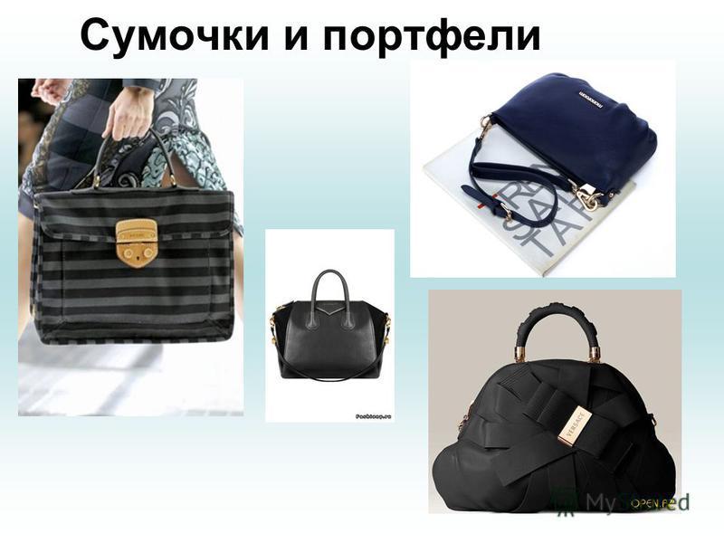 Сумочки и портфели